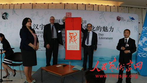 李新永先生书法作品《十二生肖》在联合国展出