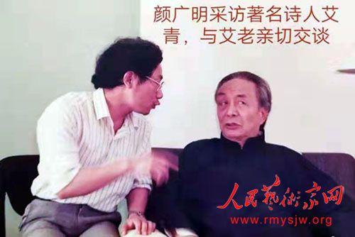 诗人书法家颜广明